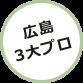 広島の3第プロ