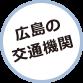 広島の交通機関