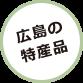 広島の特産品