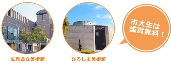 美術館キャンパスメンバーズ制度
