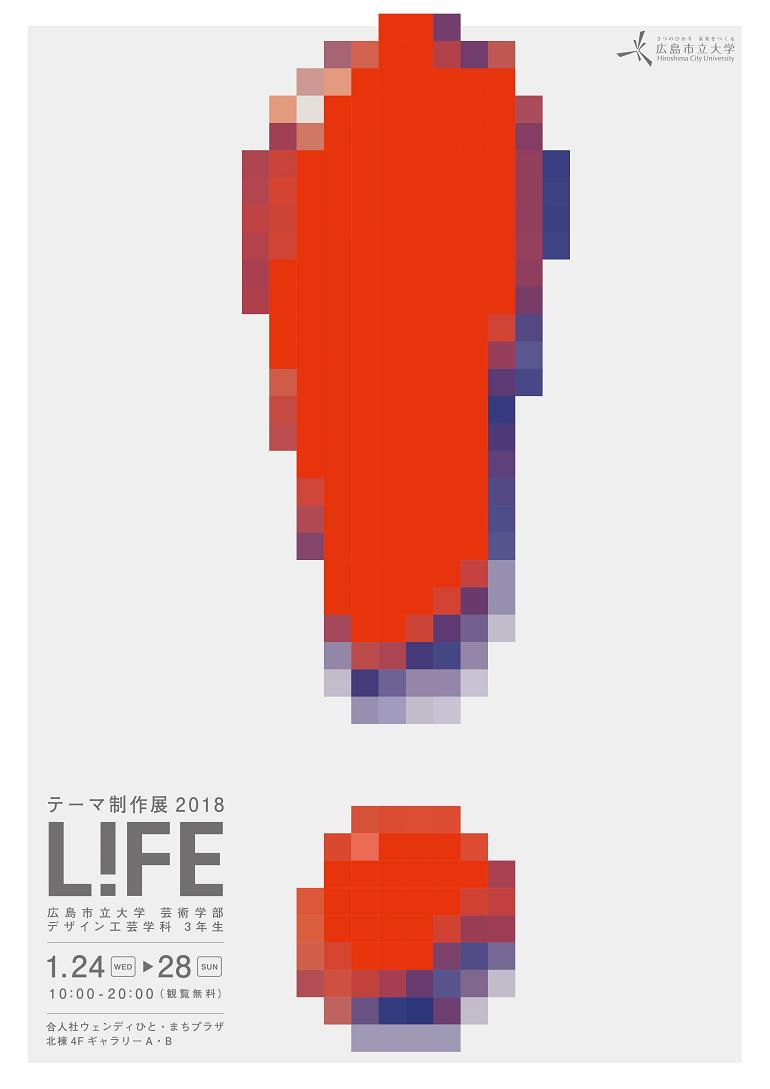 テーマ制作展2018