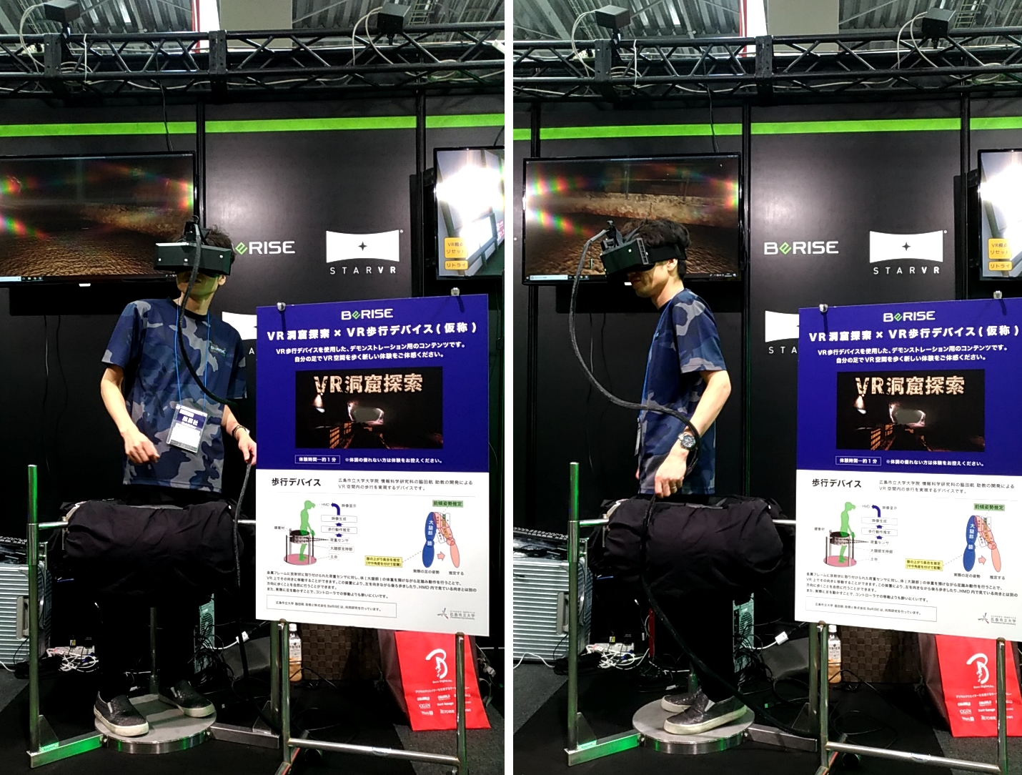 全方位VR歩行プラットフォーム