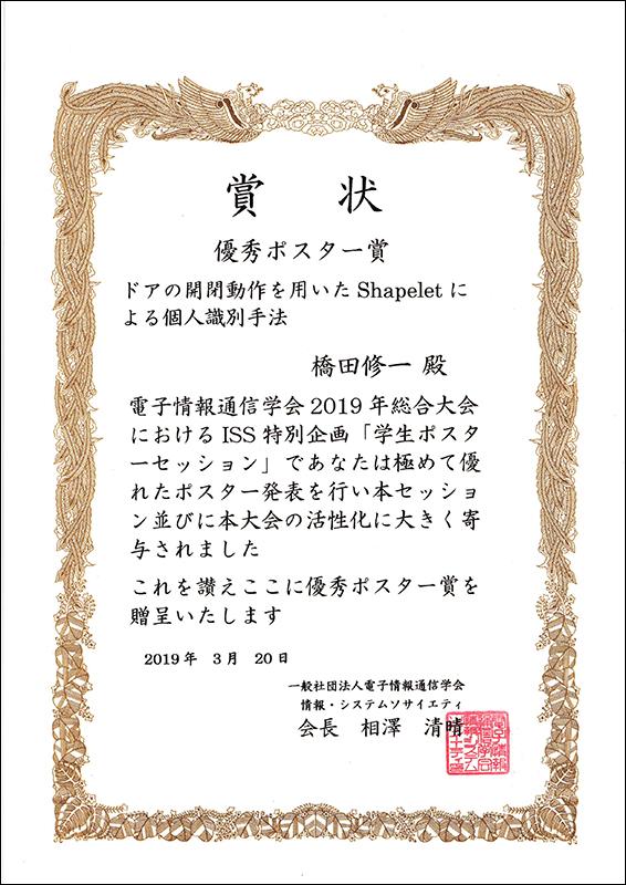 橋田修一さんの優秀ポスター賞の賞状