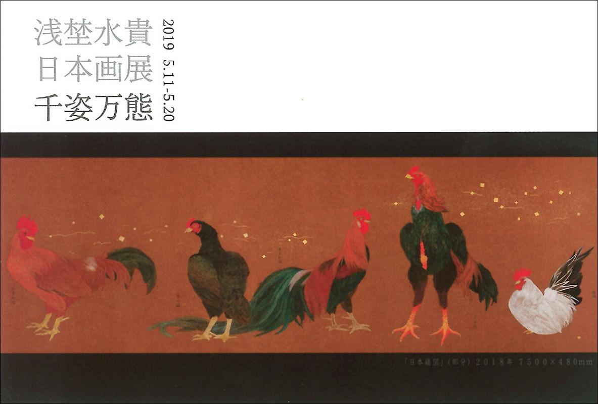 浅埜水貴 日本画展「千姿万態」の画像