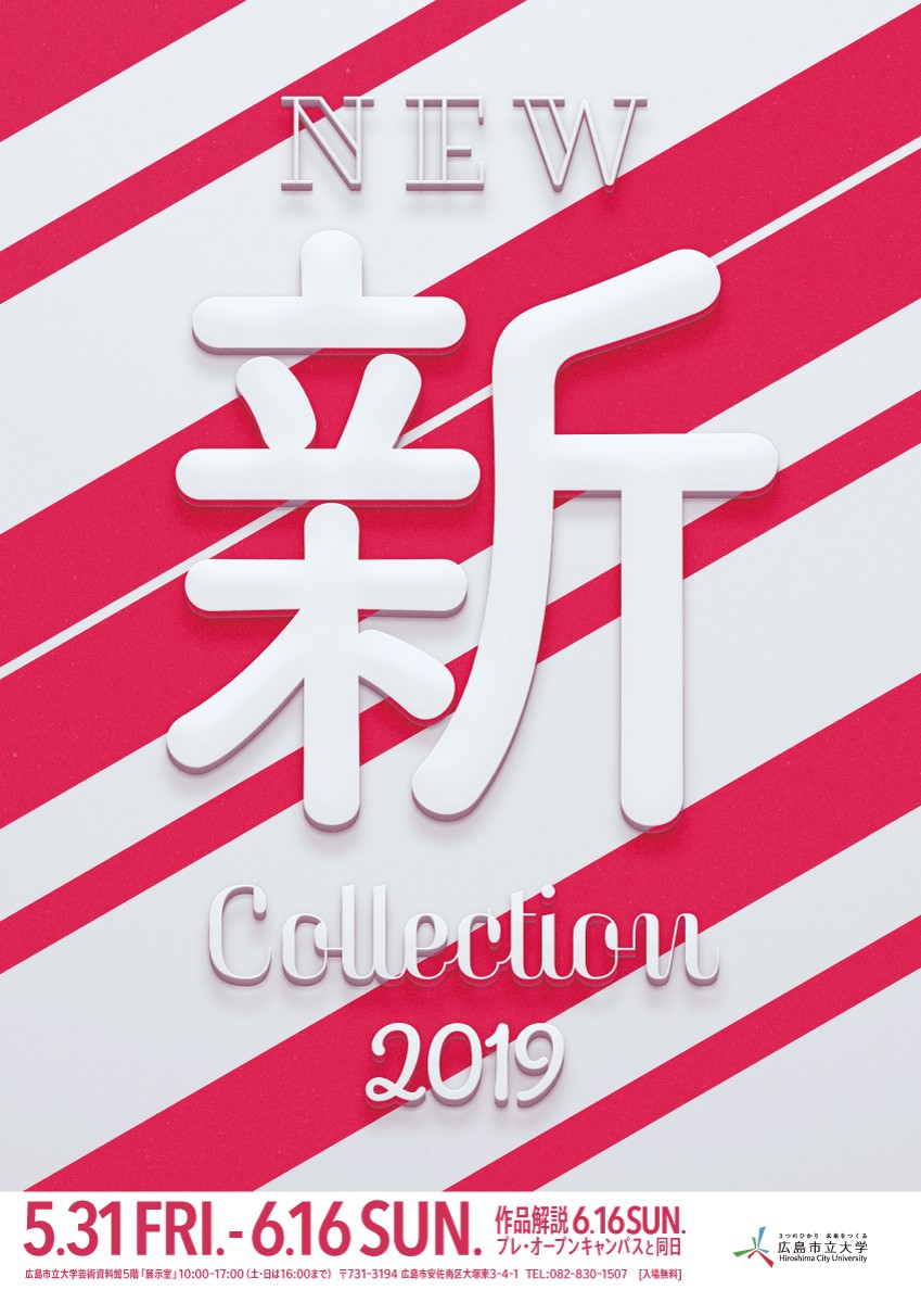 新収蔵作品展2019ポスター