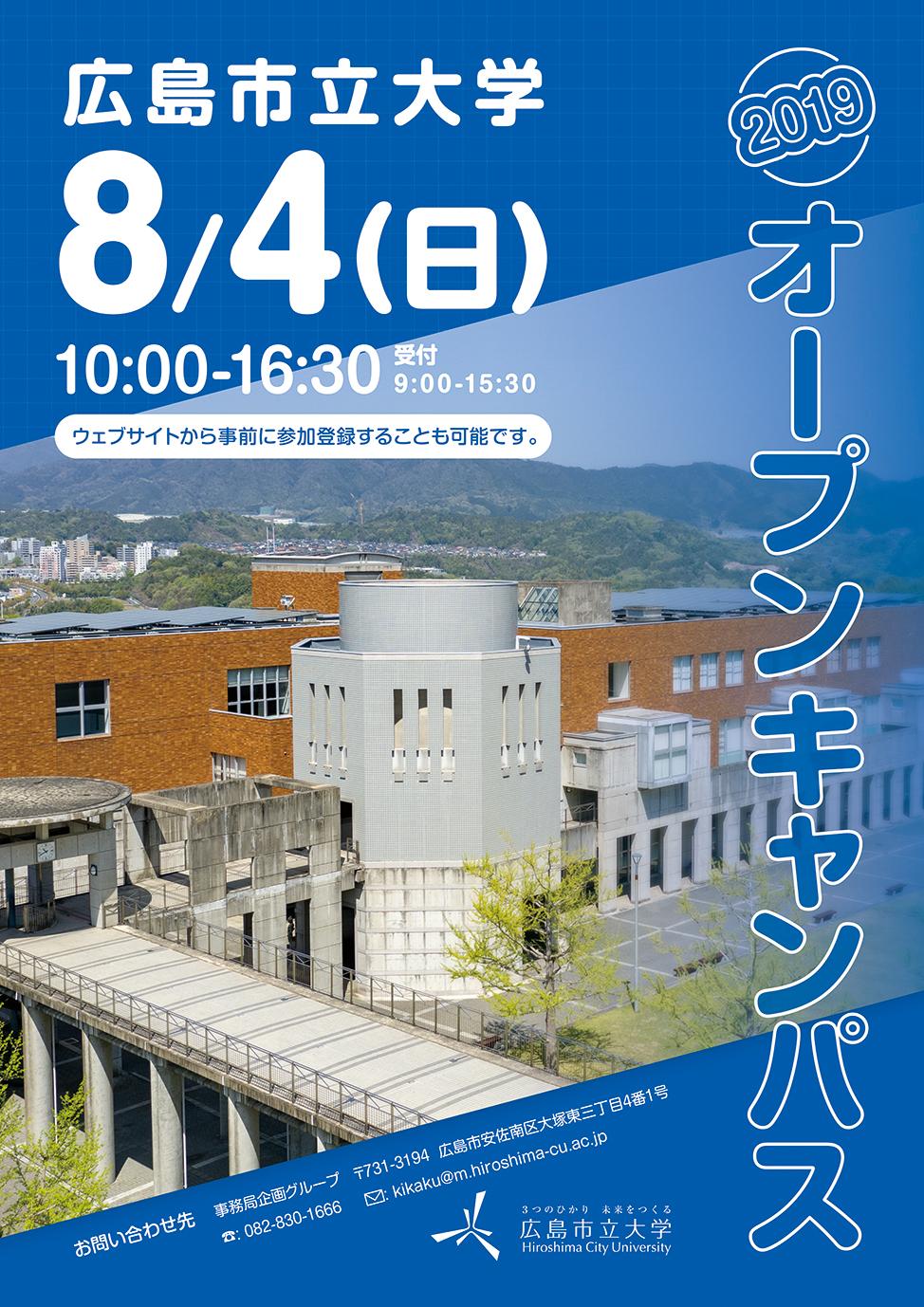 広島バスセンター B1ポスター 2種類目