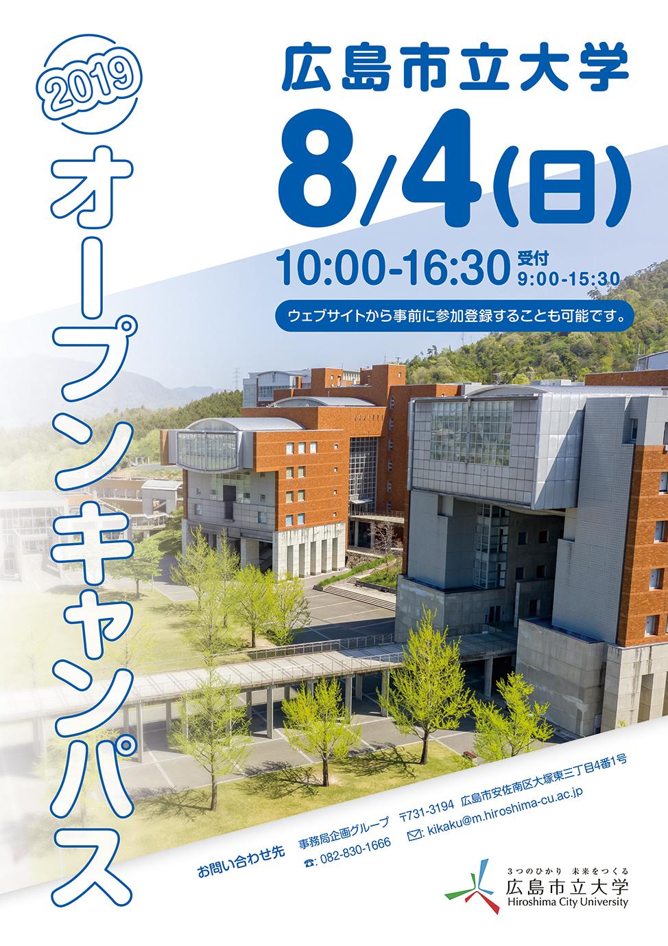広島バスセンター B1ポスター 1種類目