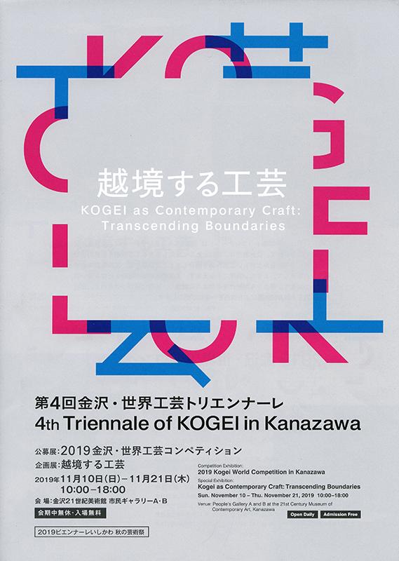第4回金沢・世界工芸トリエンナーレのチラシ