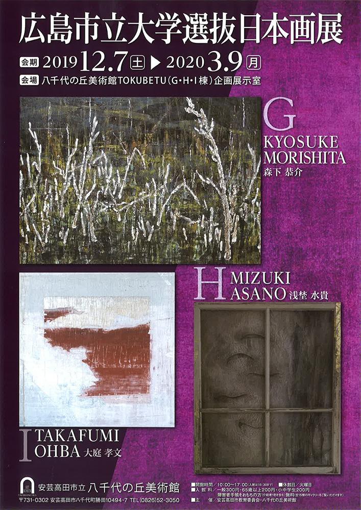 広島市立大学選抜日本画展