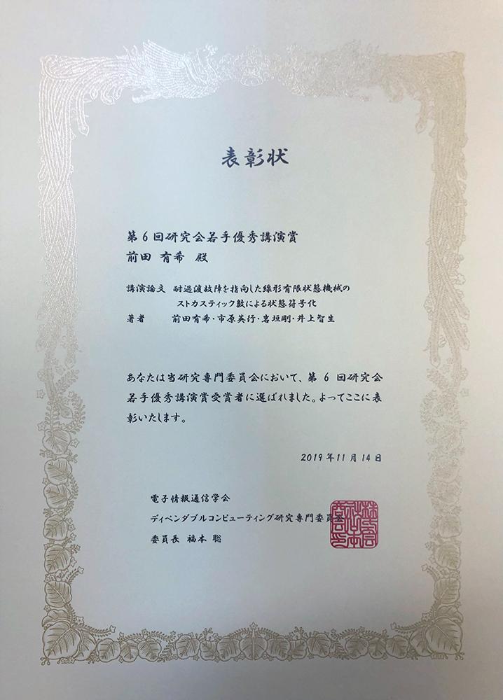 前田さん表彰状