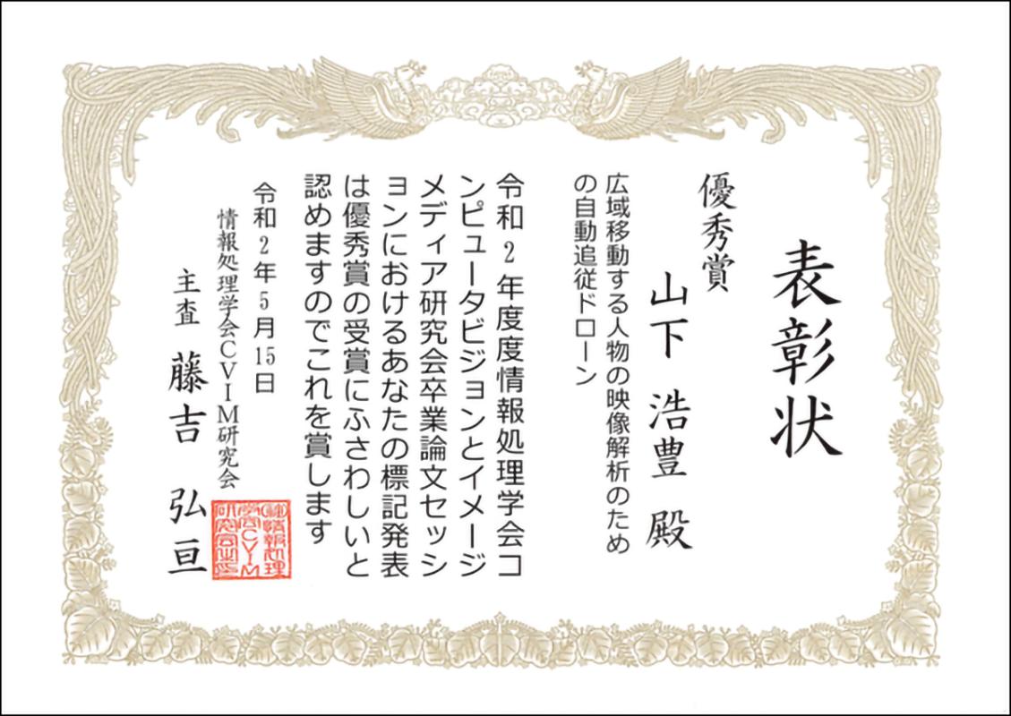 山下さん表彰状