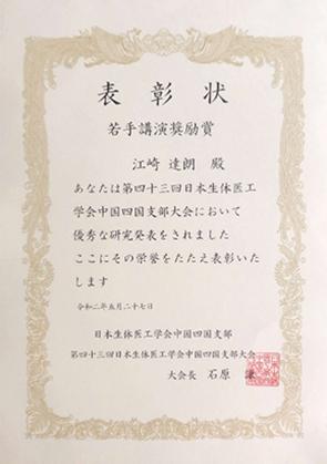 江崎さん表彰状