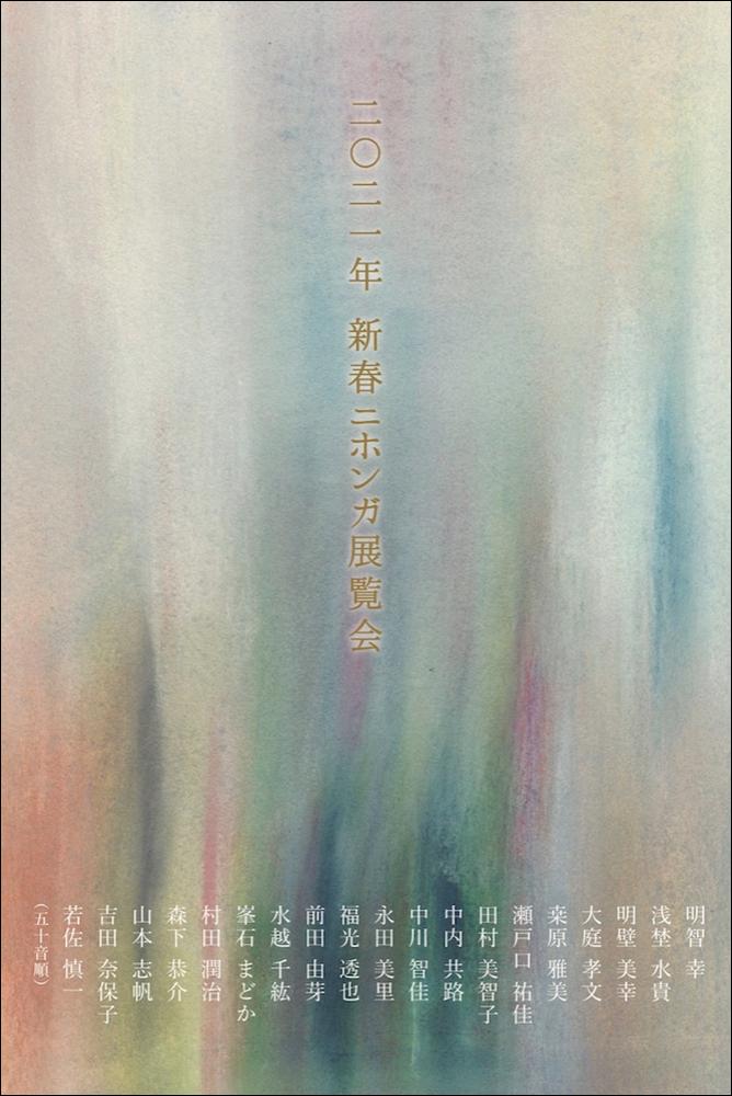 新春ニホンガ展覧会2021 DM