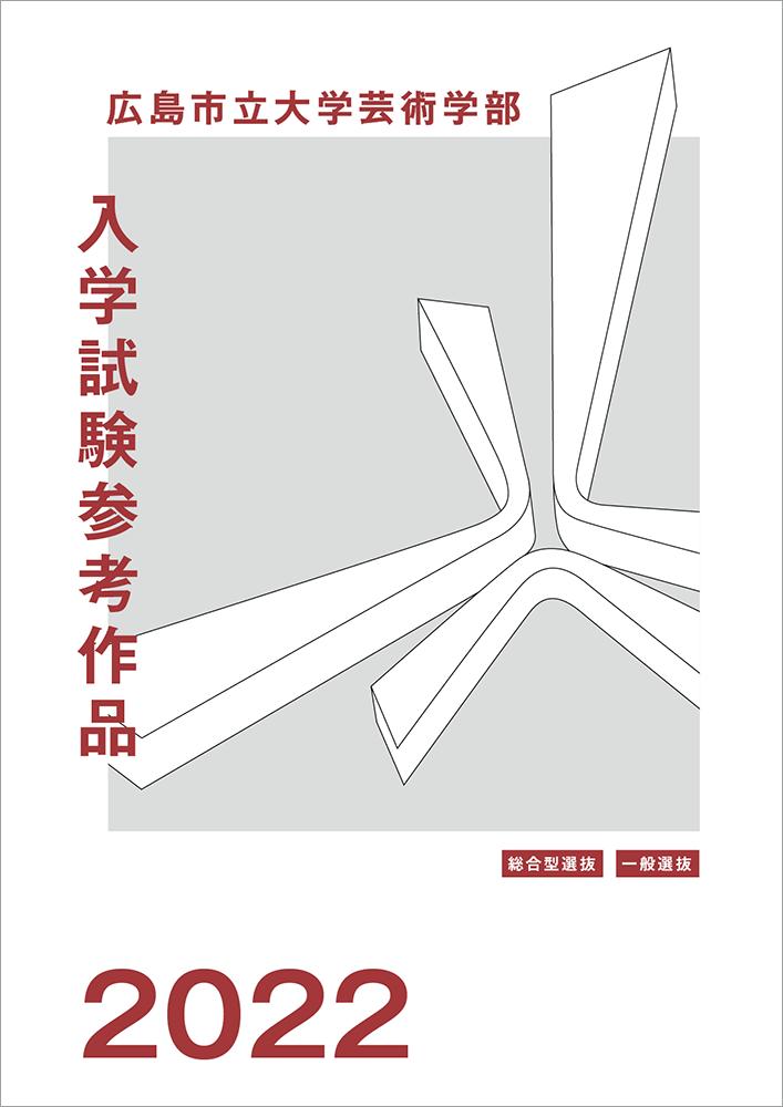 広島市立大学芸術学部入学試験参考作品2022 表紙