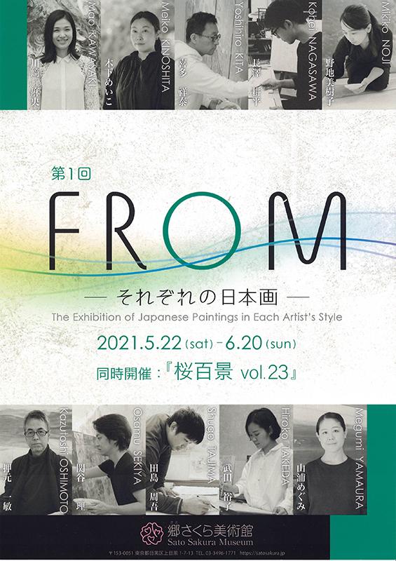 「第1回 FROM それぞれの日本画」展 チラシ 表