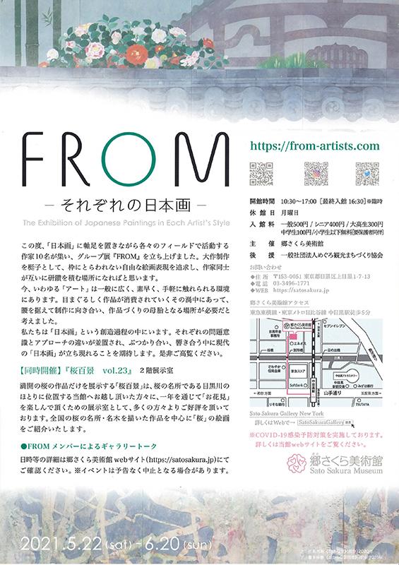 「第1回 FROM それぞれの日本画」展 チラシ 裏