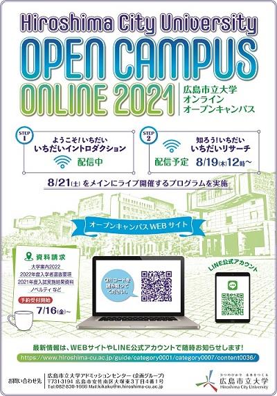 オンライン・オープンキャンパス2021 チラシ