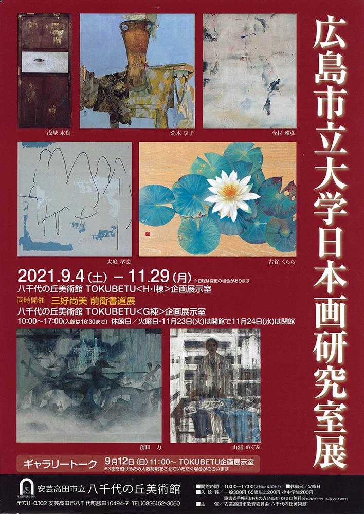 広島市立大学日本画研究室展